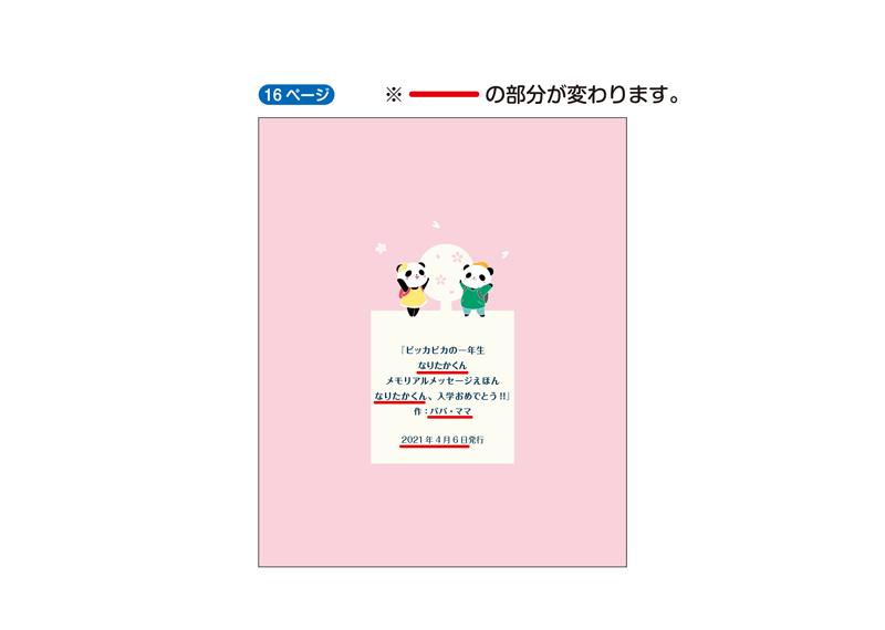 メモリアルメッセージ絵本サンプルイメージ