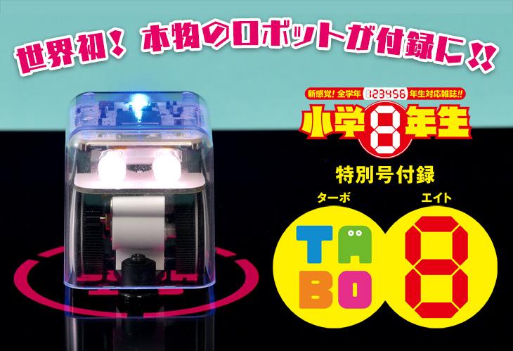 世界初! 本物のロボットが付録に!! 小学8年生 特別号付録「TABO8(ターボ エイト)」