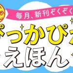 【絵本作家インタビュー】ぴっかぴかえほんシリーズの作者たちが語る