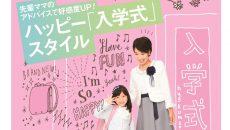 入学前に知っておきたい情報満載!ママ&パパに役立つ別冊『Hugkum』が大増ページ!