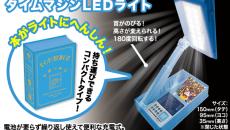 【終了しました】「ドラえもんタイムマシンLEDライト」がもらえる!『小学一年生』定期購読キャンペーン