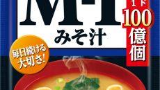 【当選者発表】永谷園の豪華詰め合わせ10点セット