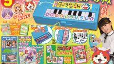速報:『小学一年生』5月号のスペシャル付録は「ピアノ」がひけるペンケース!