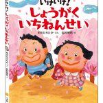 中川ひろたか+北村裕花の絵本『いけいけ!しょうがくいちねんせい』