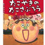 長谷川義史の絵本『たこやきのたこさぶろう』