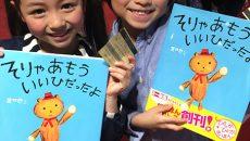 1年間で本を1,000冊読破した小学1年生 「パパと同じスピードで読める」
