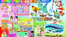 速報!『小学一年生』6月号付録は「妖怪ウォッチUSAピョン・ロケット」がビューンと!