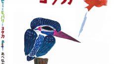 あべ弘士の新作絵本『カワセミとヒバリとヨタカ』