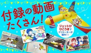 『小学一年生』6月号動画競作