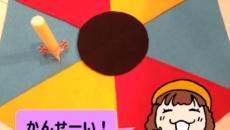 的あてゲーム★付録「妖怪ウォッチ ジェットび ひこうき」で遊ぼう!