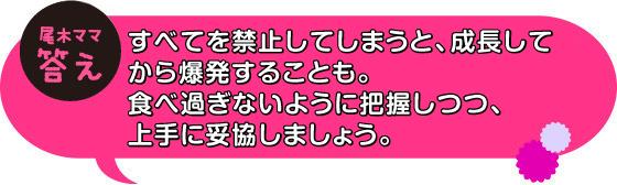 尾木ママ回答