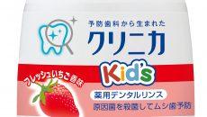 しめ切りました:【プレゼント】子ども用歯みがきグッズをセットで5名様に!