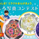 【コンテスト】『小学一年生』万華鏡の付録を使った写真を募集!賞品も豪華!