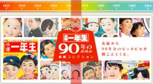 「小学一年生」90年のあゆみ 表紙コレクション|小学館