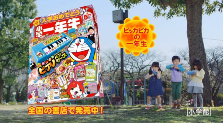 小学一年生2016年5月号テレビCM