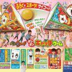 【速報】12月号付録「妖怪ウォッチ ポンポン キャッチゲーム」でスポーツの秋!