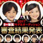 2017年度『小学一年生』モデルオーディション審査結果 合格者20名発表!!
