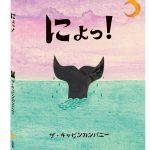 ザ・キャビンカンパニーの絵本『にょっ!』
