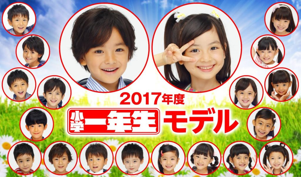 2017年度『小学一年生』モデルの女の子