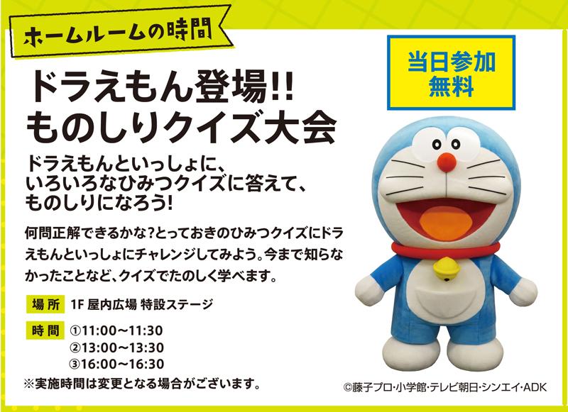 DoraemonQuiz