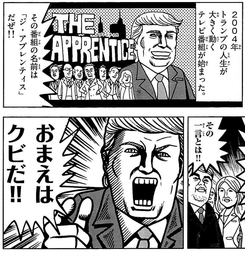 トランプ漫画・クビ