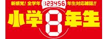『小学8年生』ロゴ