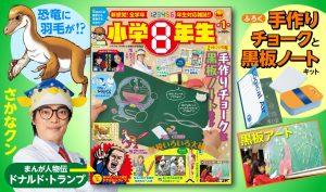 『小学一年生』2017年3月号メインビジュアル