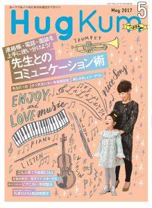 『小学一年生』HugKum2017-5
