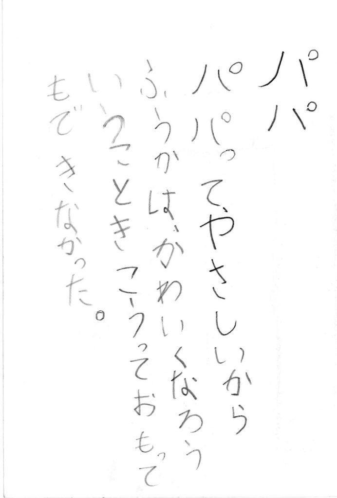 12歳の文学賞・ハガキ大賞 小渡 風花