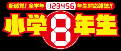 sho8.-logo-large