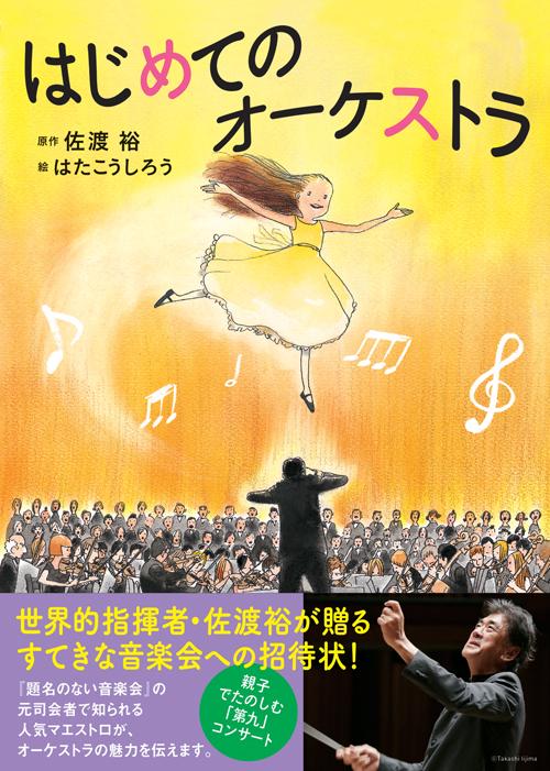 SadoYutaka_Orchestra
