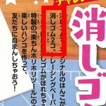 『小学8年生』読者のみなさまへお礼とお詫び 〜『小学8年生』第2号発売 1週間前に