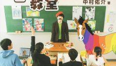 『小学8年生』「中村佑介先生 絵ヂカラUP!!教室(仮)」取材参加希望者 大募集