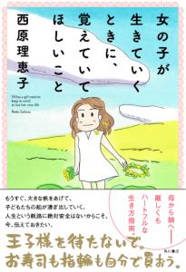 西原理恵子さん最新刊