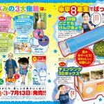 【速報】大人気『小学8年生』第3号は7月発売! 付録は顕微鏡&3Dボックス