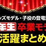 キッズモデル・子役の登竜門! 『小学一年生』卒業モデルの活躍まとめ
