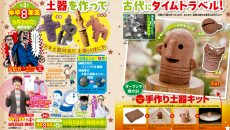 【速報】『小学8年生』4号またまたWチャレンジ付録!手作り土器キット&将棋入門セット