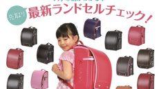 最新ランドセルや「夏休みにすべきこと」を徹底紹介 『入学準備 小学一年生 スタート号』