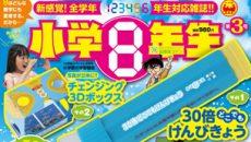 『小学8年生』3号で「夏休みの宿題」と「自由研究」を攻略!