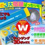 『小学8年生』3号はW付録!「30倍けんびきょう」+「チェンジング3Dボックス」