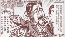 『小学8年生』4号で大むかしの日本にタイムトラベル!安倍首相の爆笑・人物伝漫画も