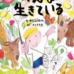 中川ひろたか+きくちちきの絵本『みんな生きている』