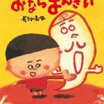 長谷川義史の絵本『おならまんざい』