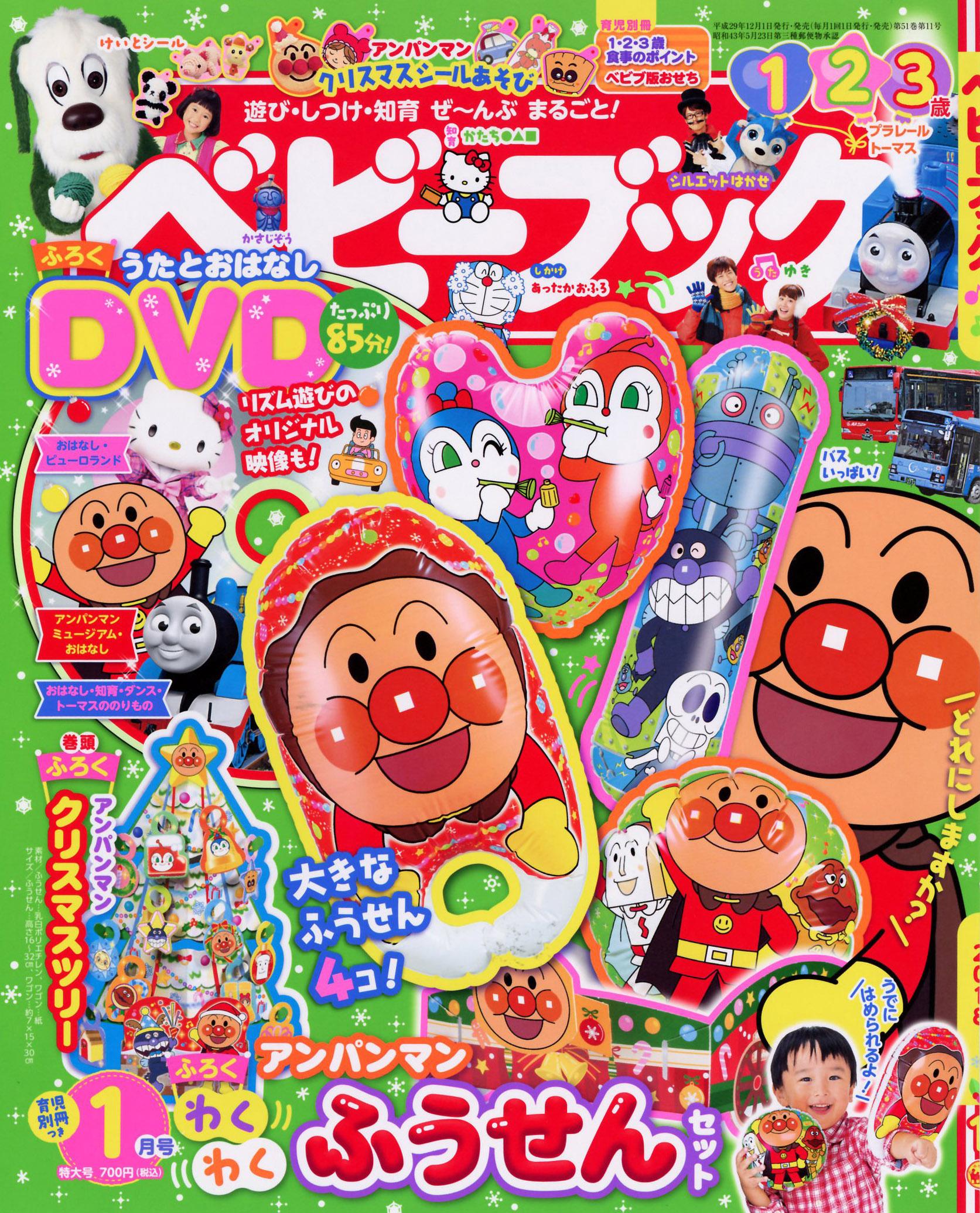本日発売!小学館『ベビーブック』1月号付録DVDにロケットくれよんが出演!