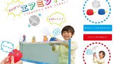 【速報】『幼稚園』2月号の付録は「たいけつ! エアミントン」