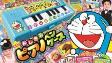 付録は「ピアノ 」が弾けるペンケース!『小学一年生』5月号は「入学おめでとう」号です