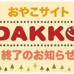 小学館のおやこサイト「DAKKO」終了に伴うDAKKO会員の今後につきまして