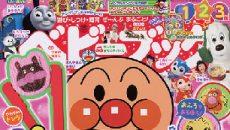 完成品おふろふろく「アンパンマン おふろで ほっかほか♥」『ベビーブック』12月号
