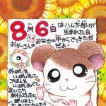 8月6日はハム太郎の誕生日! 今年はなにかが起こる、かも?
