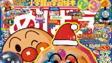 付録は「アンパンマン クリスマスガチャマシーン」 小学館の学習絵本『めばえ』12月号
